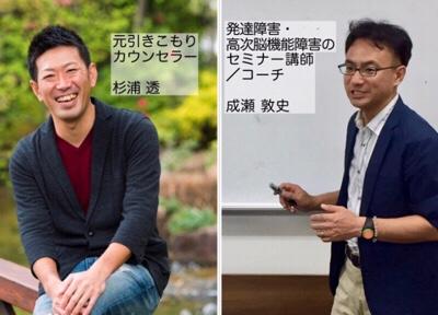 【2/12】第1回コラボセミナー@大阪「引きこもりと発達障害」