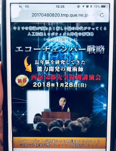 出なかったアイデアがスポン!と☆西田文郎先生特別講演会「エコチェンバー戦略」