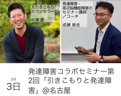 【参加者受付中】3/3(土)第2回コラボセミナー@名古屋「引きこもりと発達障害」