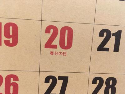【春分の日のデトックス】2018-03-22の成瀬敦史Twitterまとめ