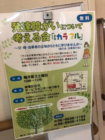 サポーターとして大阪市城東区の自助会「カラフル」に参加させて頂きました☆