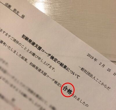 合格しました!初級認定発達支援コーチ☆