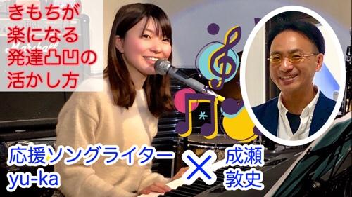 応援ソングライターyu-kaさんとのコラボセミナーが6/22(土)決定!@2019/05/10のTwitterまとめ
