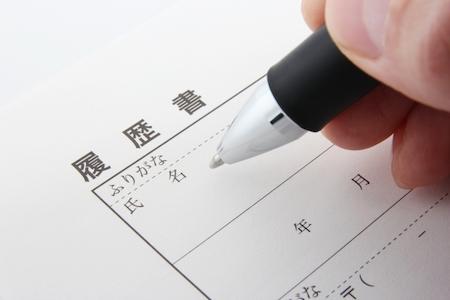 【お悩み相談】就活の履歴書に発達障害への配慮事項をどのように記入したらよいですか?