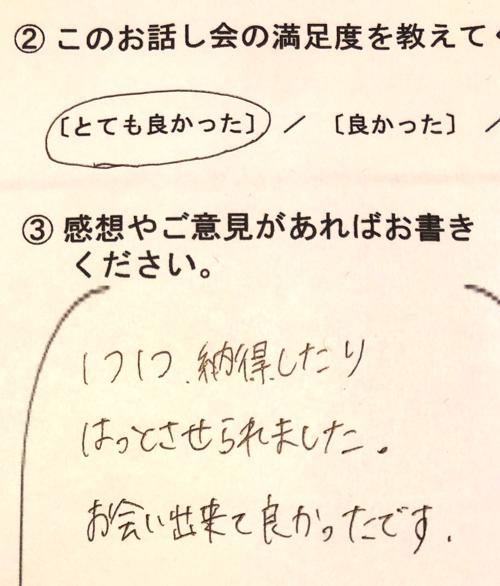 よろこんで頂けるって うれしいなぁ(^^)【第5回寺子屋セミナーは3/21、第2回グレーゾーンお話し会は4/12】