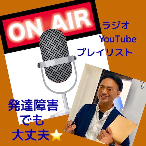 ラジオYouTube「発達障害でも大丈夫★」(テーマリクエストも受付中)