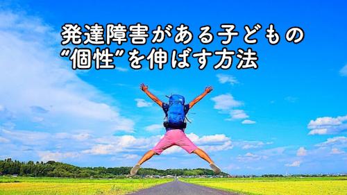 """【14分ラジオ】発達障害がある子どもの""""個性""""を伸ばす方法"""