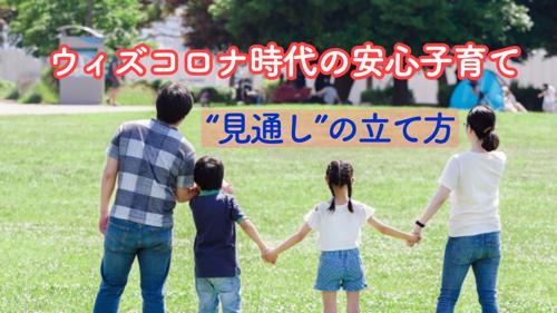 """【6/20】ウィズコロナ時代の安心子育て〜""""見通し""""の立て方〜"""