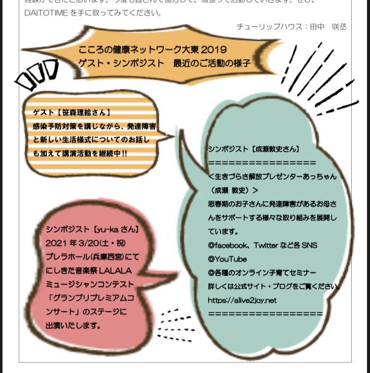 ぶんぶんだより2020年12月号(大阪府大東市)に掲載いただきました☆