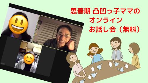 【1/13:無料】思春期 凸凹っ子(発達障害)ママのオンラインお話し会(第3回)