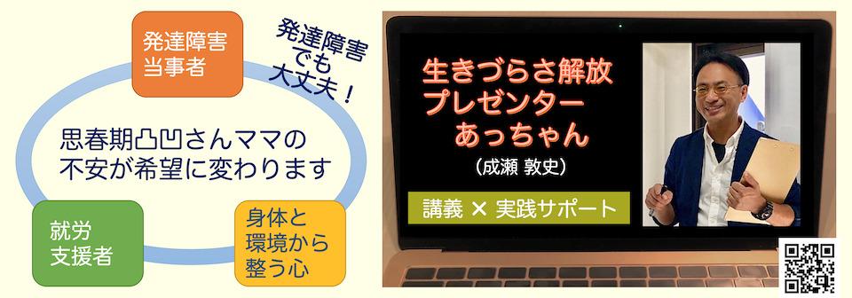 あっちゃん@生きづらさ解放プレゼンター公式サイト(成瀬敦史)