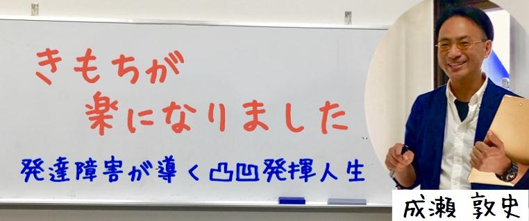 きもちが楽になりました☆発達障害が導く凸凹発揮人生/成瀬敦史