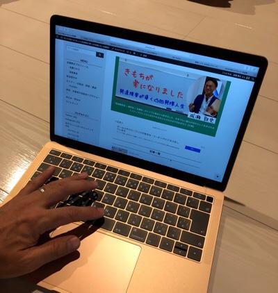念願の作業効率UP!(新型 MacBook air)