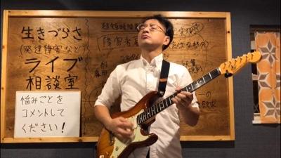 昨日(11/26)、「生きづらさライブ相談室(第1回)」を行いました!(facebookライブ配信)