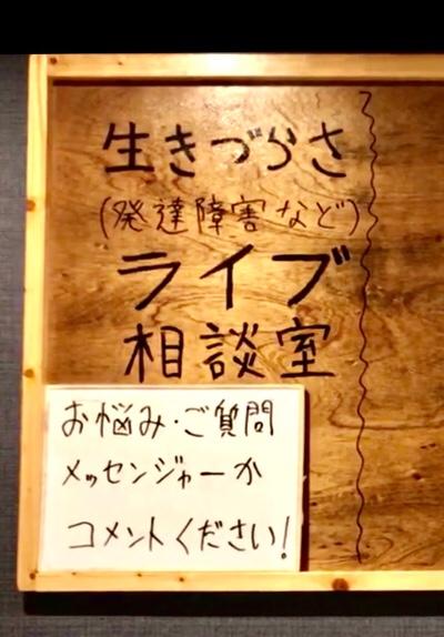 明日(12/13)追加質問をリアルタイムで受け付けます☆第3回生きづらさライブ相談室