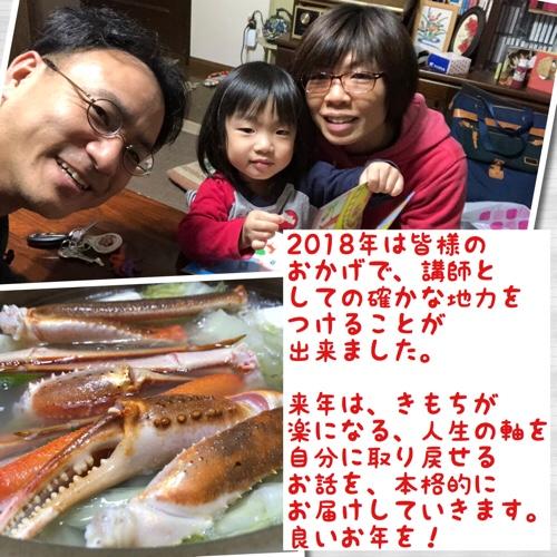 2018年、ご愛顧に感謝です(^^)/☆