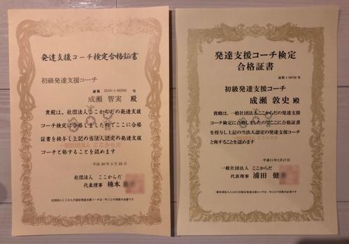 無事、発達支援コーチに認定されました☆