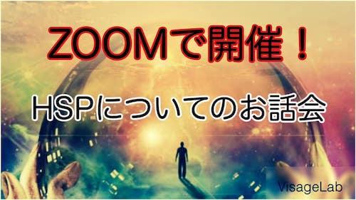 【残1名】急遽 4/19(日)、HSP当事者の妻によるオンラインお話し会!僕も参加します☆