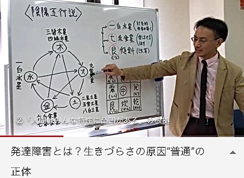 "YouTube「生きづらさの原因""普通""の正体(発達障害とは?)」"