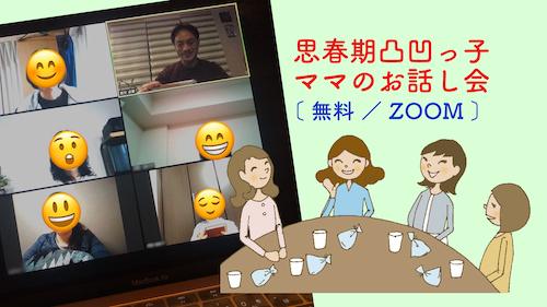 【11/25〜27】3夜連続!無料☆思春期凸凹っ子ママのZOOMお話し会
