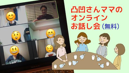 【6/3木21時】凸凹さんママのオンラインお話し会(無料) #発達障害