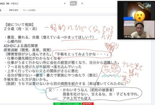 【8/8(日)21時】凸凹さん子育て相談会をオンライン開催します(定期開催)