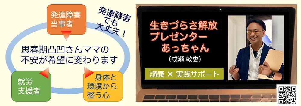 生きづらさ解放プレゼンターあっちゃん(成瀬敦史)公式サイト